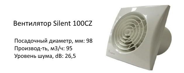 Вентилятор Silent 100CZ (белый)