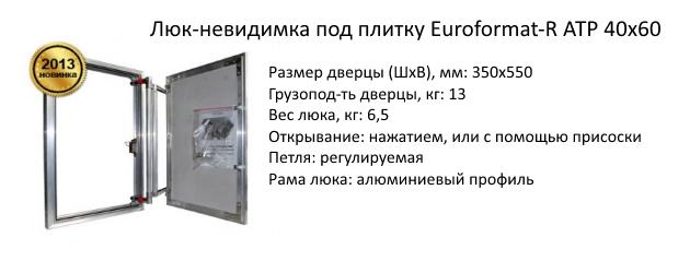 Люк-невидимка под плитку Euroformat-R АТP 20х30