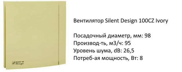 Вентилятор Silent Design 100CZ Ivory (бежевый)