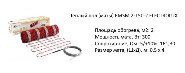Теплый пол (маты) EMSM 2-150-2 ELECTROLUX