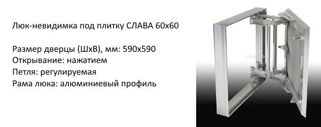 Люк-невидимка под плитку СЛАВА 60х60